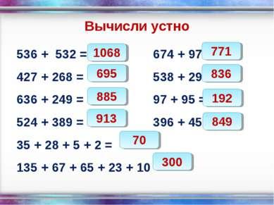 Вычисли устно 536 + 532 = 674 + 97 = 427 + 268 = 538 + 298 = 636 + 249 = 97 +...