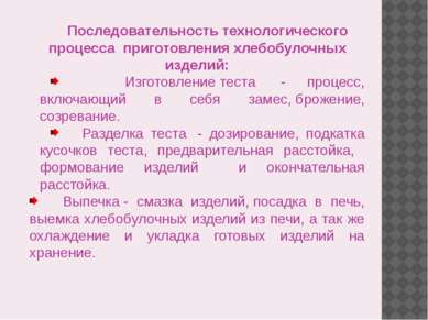 Последовательность технологического процесса приготовления хлебобулочных изд...