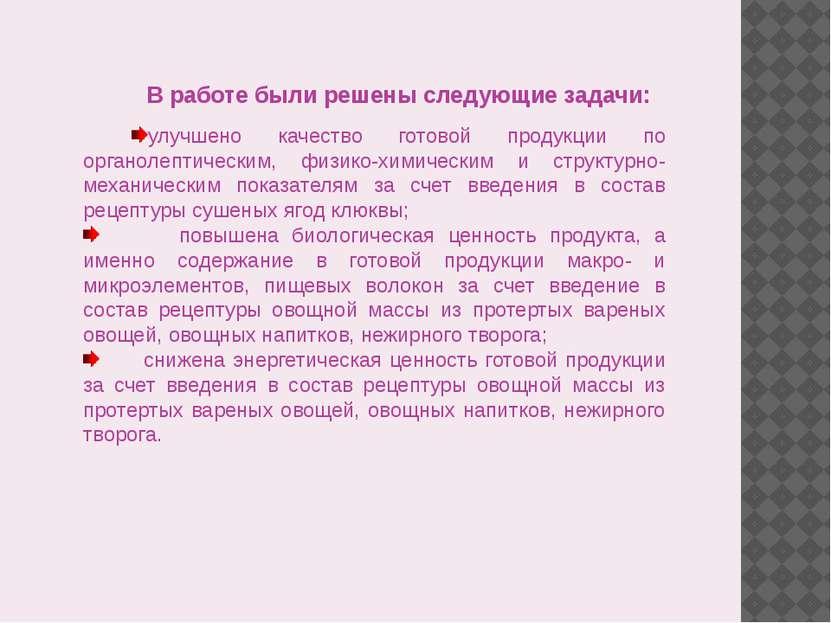 В работе были решены следующие задачи: улучшено качество готовой продукции по...