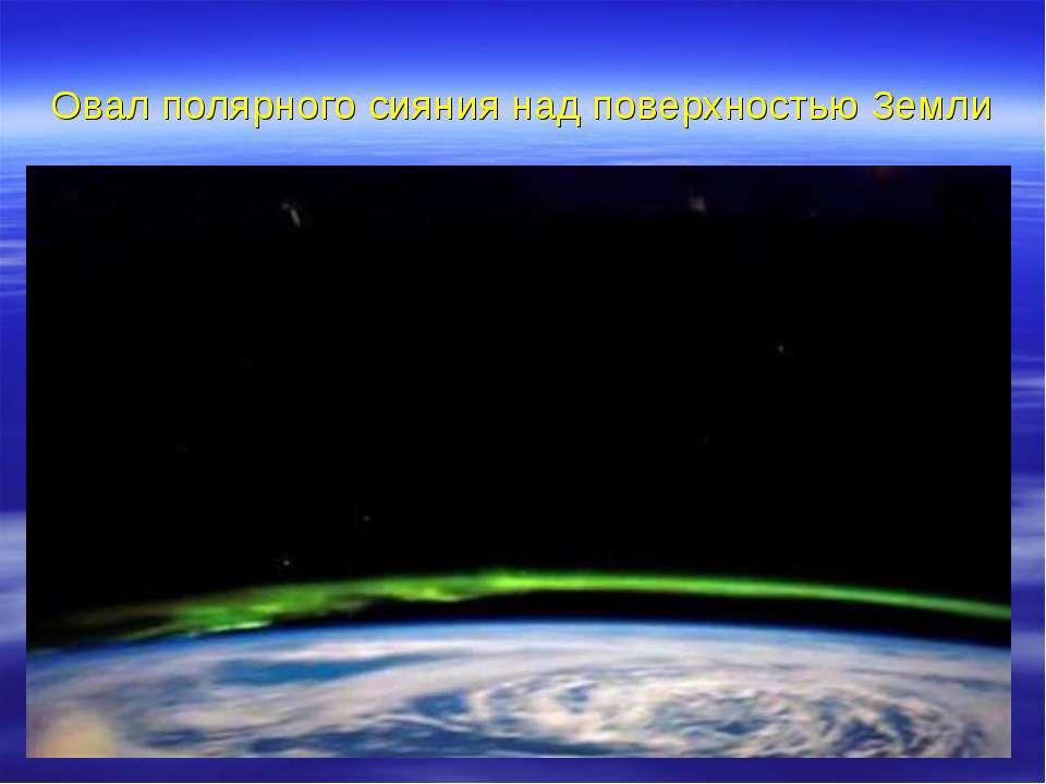 Овал полярного сияния над поверхностью Земли