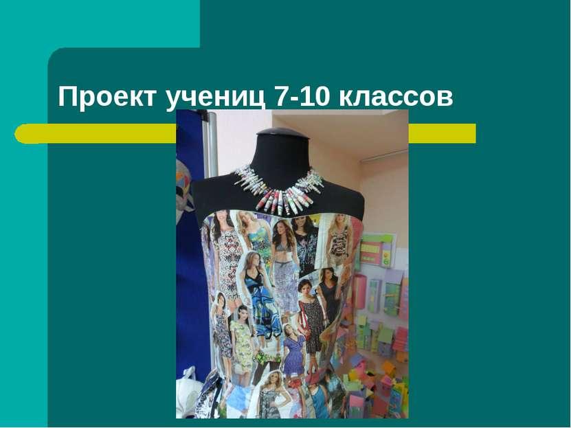 Проект учениц 7-10 классов