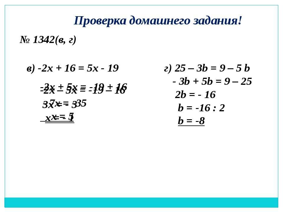 Проверка домашнего задания! № 1342(в, г) в) -2х + 16 = 5х - 19 -2х + 5х = -19...