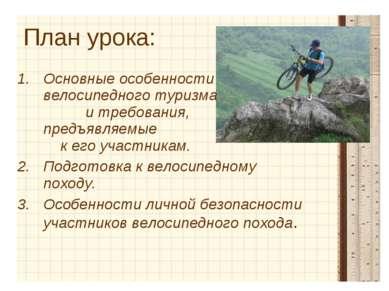 План урока: Основные особенности велосипедного туризма и требования, предъявл...