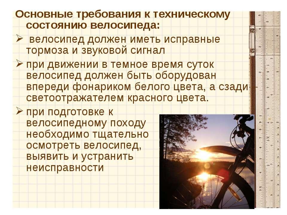 Основные требования к техническому состоянию велосипеда: велосипед должен име...