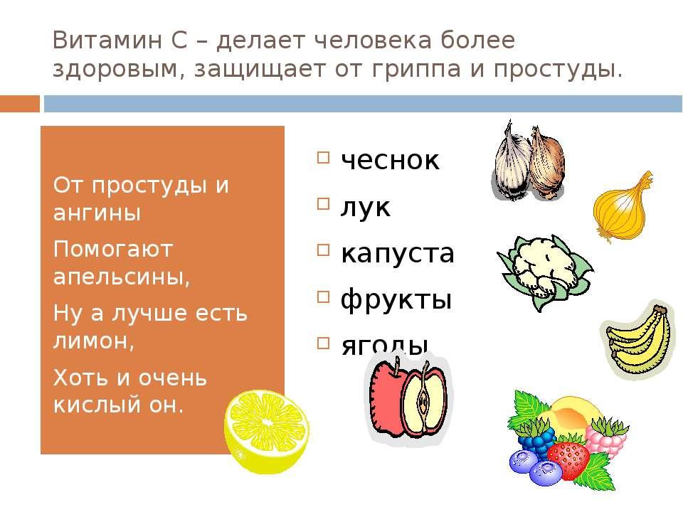Витамин С – делает человека более здоровым, защищает от гриппа и простуды. От...