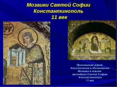 Мозаики Святой Софии Константинополь 11 век Приношение даров Константином и Ю...
