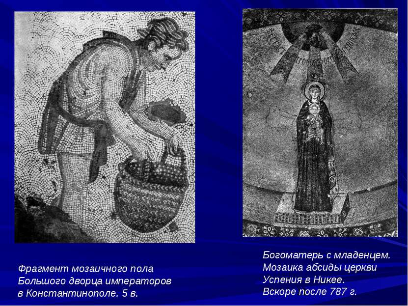Фрагмент мозаичного пола Большого дворца императоров в Константинополе. 5 в. ...