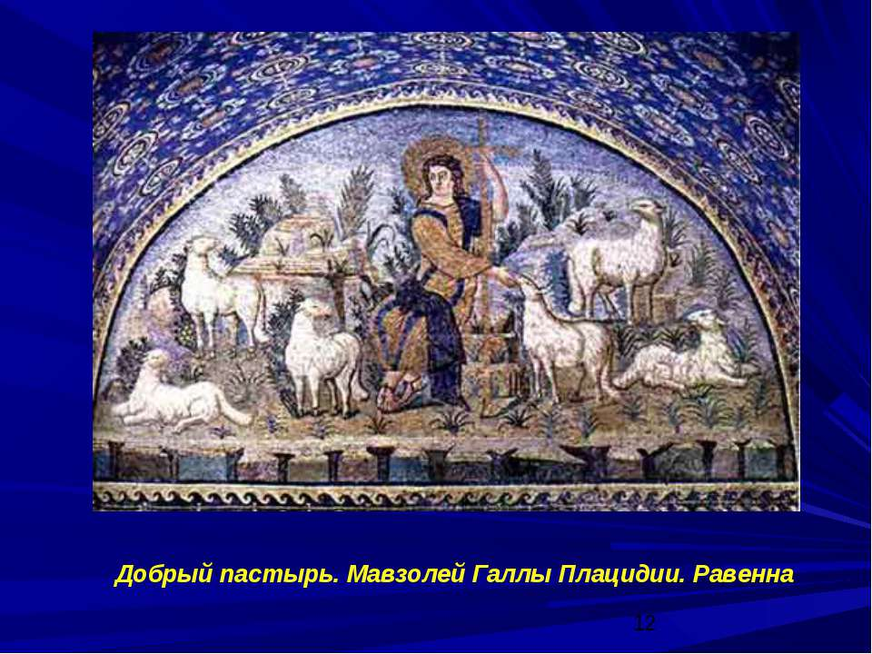 Добрый пастырь. Мавзолей Галлы Плацидии. Равенна