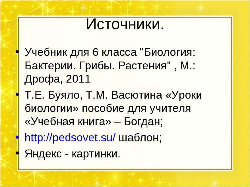 """Источники. Учебник для 6 класса """"Биология: Бактерии. Грибы. Растения"""",М.: Д..."""