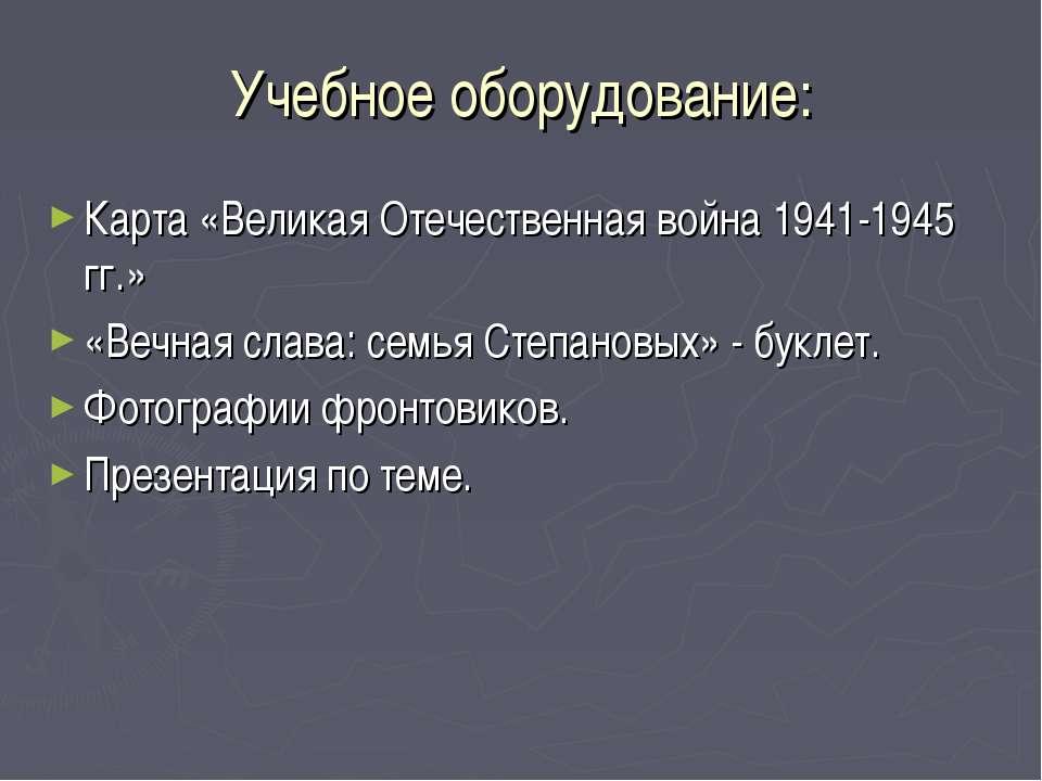 Учебное оборудование: Карта «Великая Отечественная война 1941-1945 гг.» «Вечн...