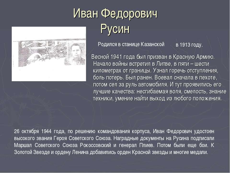 Иван Федорович Русин Весной 1941 года был призван в Красную Армию. Начало вой...