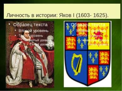 Личность в истории: Яков I (1603- 1625).