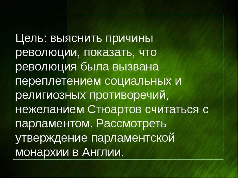 Цель: выяснить причины революции, показать, что революция была вызвана перепл...