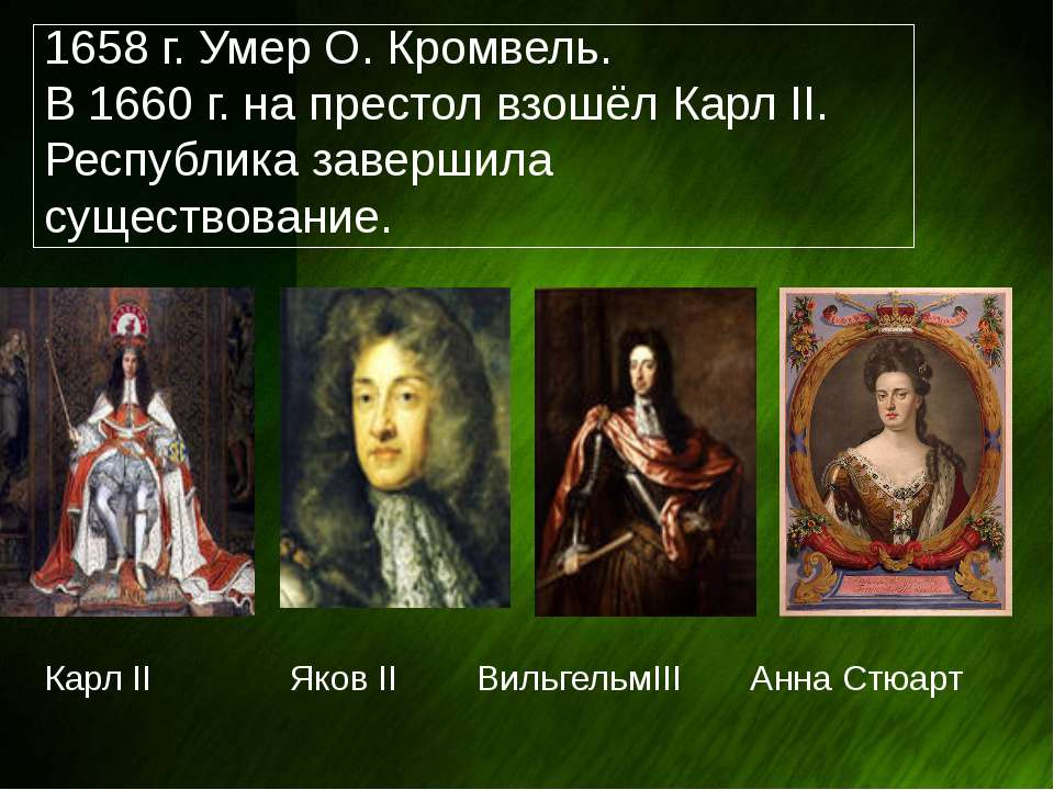 1658 г. Умер О. Кромвель. В 1660 г. на престол взошёл Карл II. Республика зав...