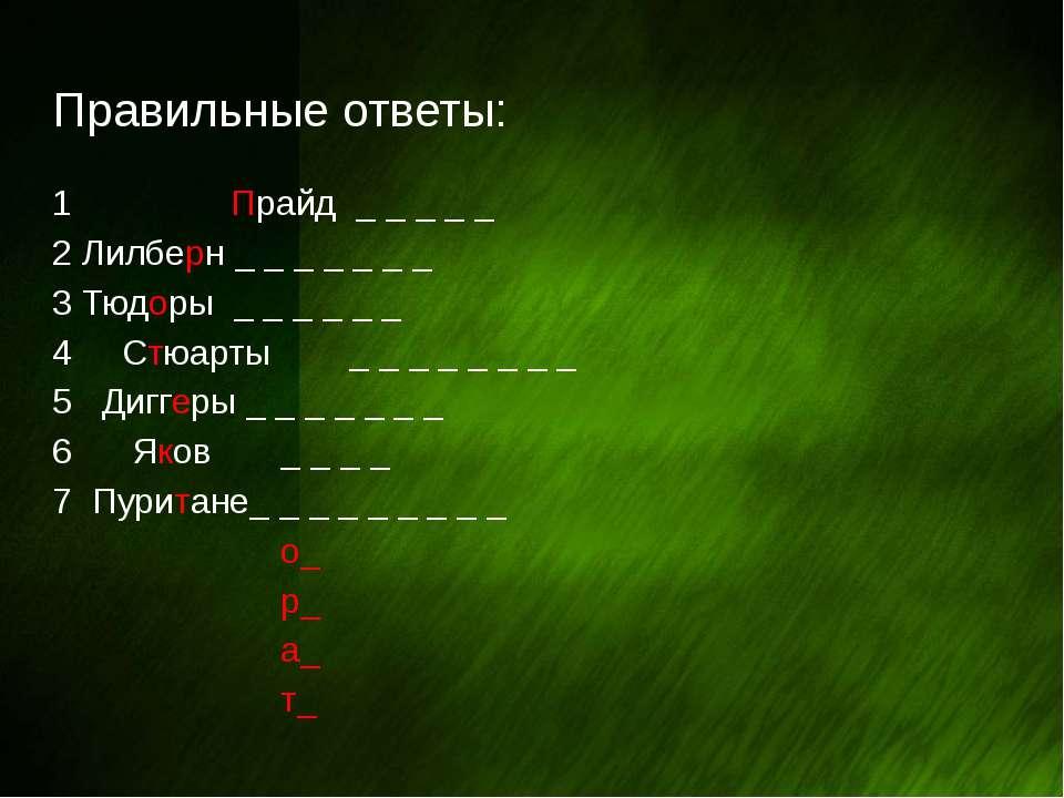 Правильные ответы: 1 Прайд _ _ _ _ _ 2 Лилберн _ _ _ _ _ _ _ 3 Тюдоры _ _ _ _...