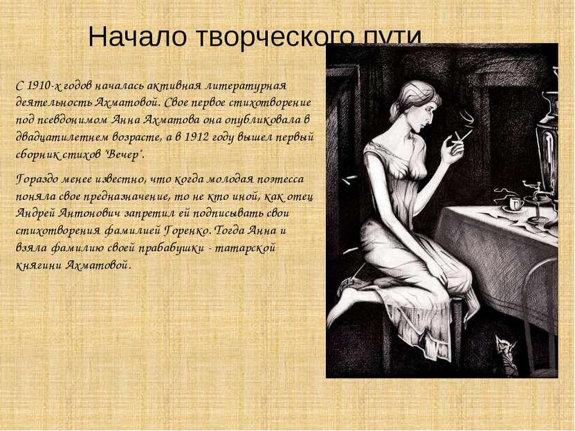 Начало творческого пути... С 1910-х годов началась активная литературная деят...