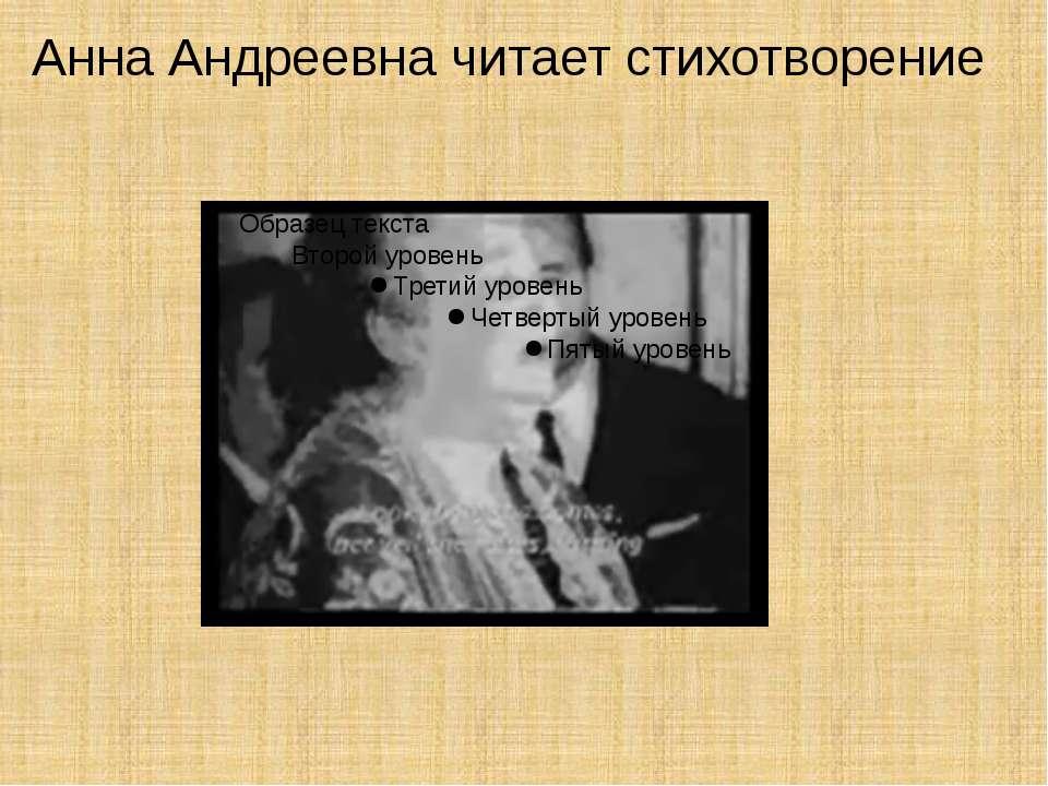 Анна Андреевна читает стихотворение