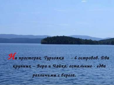 На просторах Тургояка - 6 островов. Два крупных – Вера и Чайка, остальные - е...