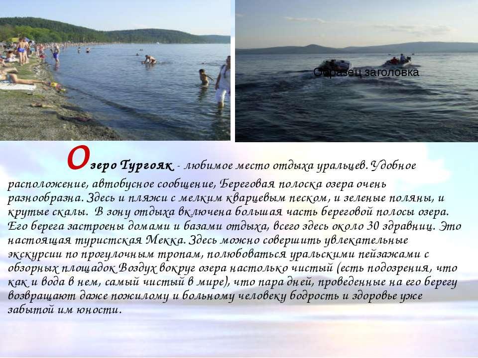 Озеро Тургояк - любимое место отдыха уральцев. Удобное расположение, автобус...