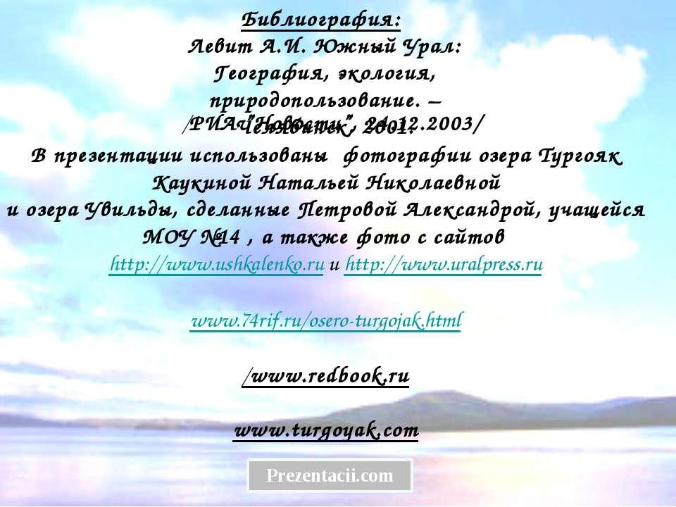 Библиография: Левит А.И. Южный Урал: География, экология, природопользование....