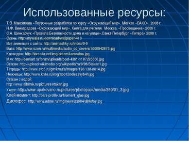 Использованные ресурсы: Т.В. Максимова «Поурочные разработки по курсу «Окружа...