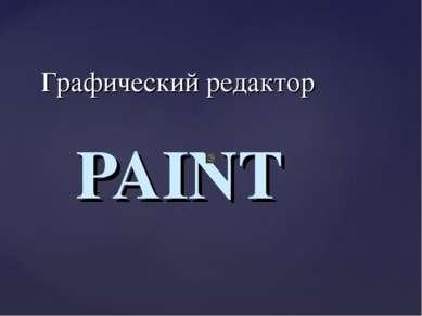 Графический редактор PAINT {