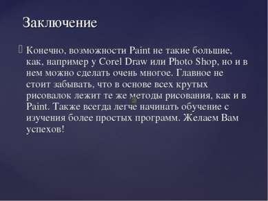 Заключение Конечно, возможности Paint не такие большие, как, например у Corel...
