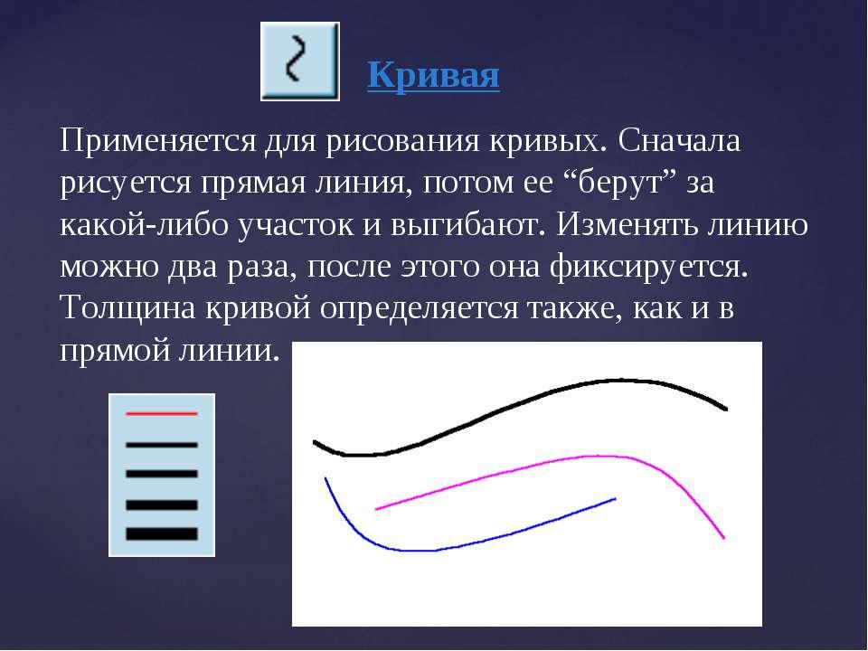 Кривая Применяется для рисования кривых. Сначала рисуется прямая линия, потом...