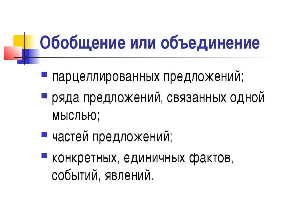 Обобщение или объединение парцеллированных предложений; ряда предложений, свя...