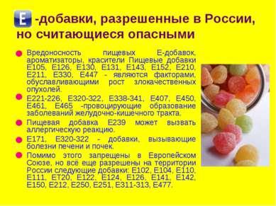 -добавки, разрешенные в России, но считающиеся опасными Вредоносность пищевых...