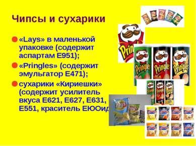Чипсы и сухарики «Lays» в маленькой упаковке (содержит аспартам Е951); «Pring...