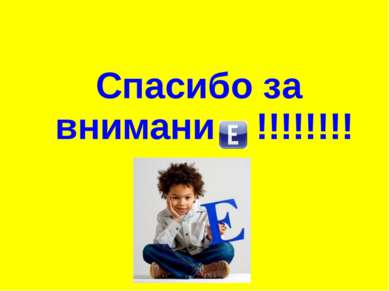 Спасибо за внимани !!!!!!!!