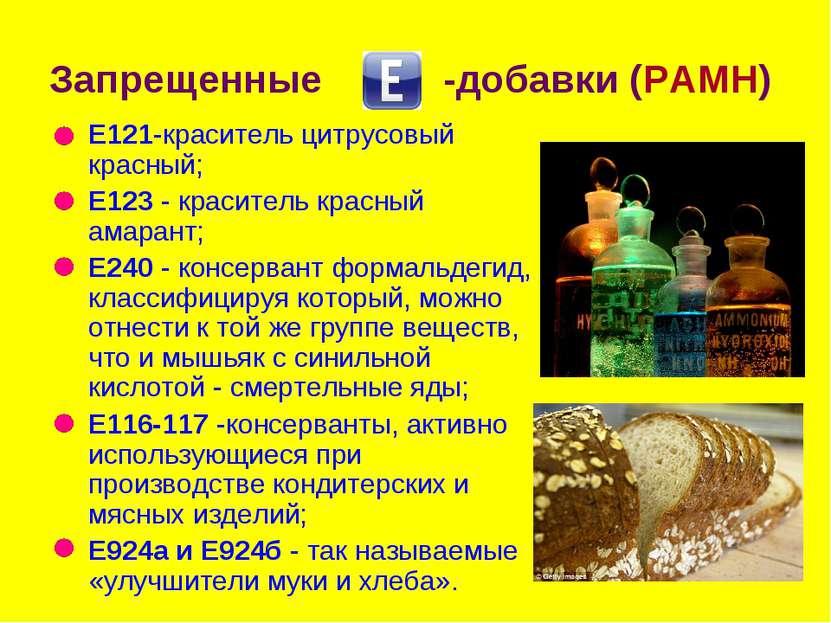 Запрещенные -добавки (РАМН) Е121-краситель цитрусовый красный; Е123 - красите...