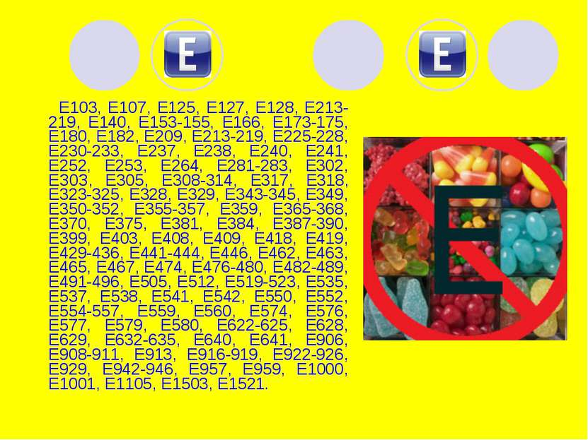 Е103, Е107, Е125, Е127, Е128, Е213-219, Е140, Е153-155, Е166, Е173-175, Е180,...