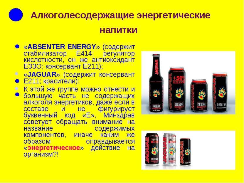 Алкоголесодержащие энергетические напитки «ABSENTER ENERGY» (содержит стабили...
