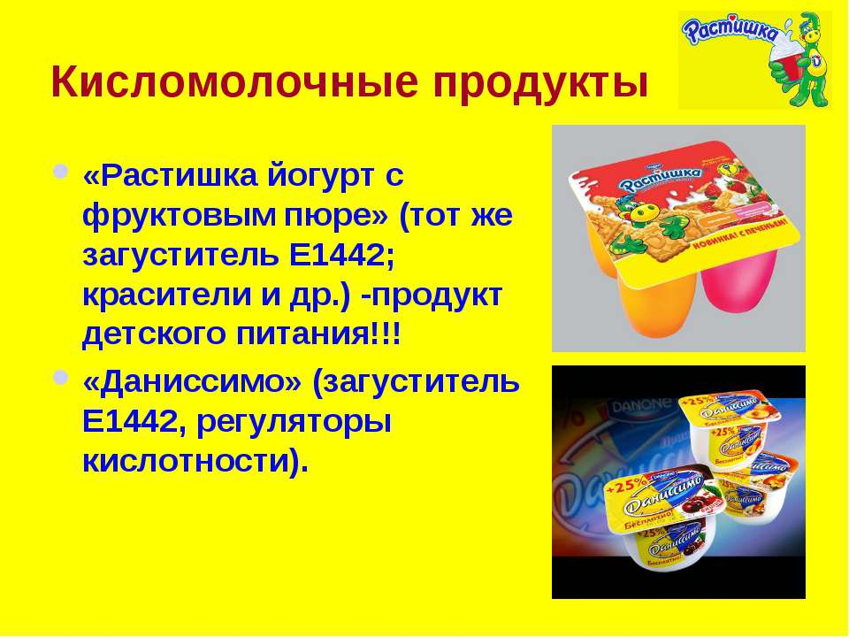 Кисломолочные продукты «Растишка йогурт с фруктовым пюре» (тот же загуститель...