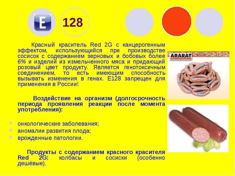 128 Красный краситель Red 2G с канцерогенным эффектом, использующийся при про...