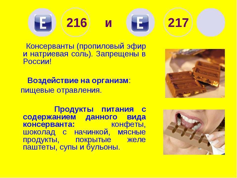 216 и 217 Консерванты (пропиловый эфир и натриевая соль). Запрещены в России!...