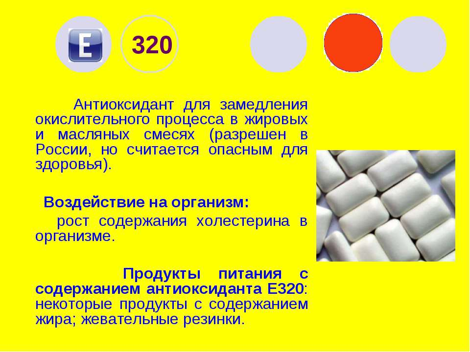 320 Антиоксидант для замедления окислительного процесса в жировых и масляных ...