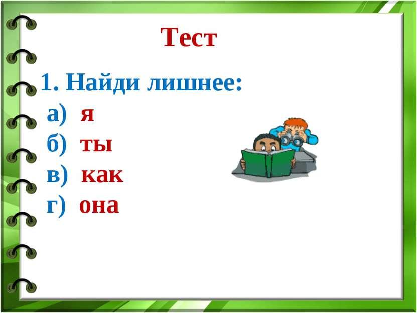 Тест 1. Найди лишнее: а) я б) ты в) как г) она