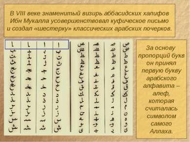 В VIII веке знаменитый визирь аббасидских халифов Ибн Мукалла усовершенствова...
