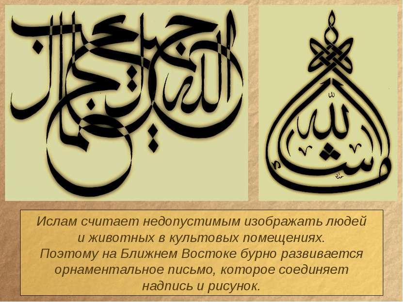Ислам считает недопустимым изображать людей и животных в культовых помещениях...