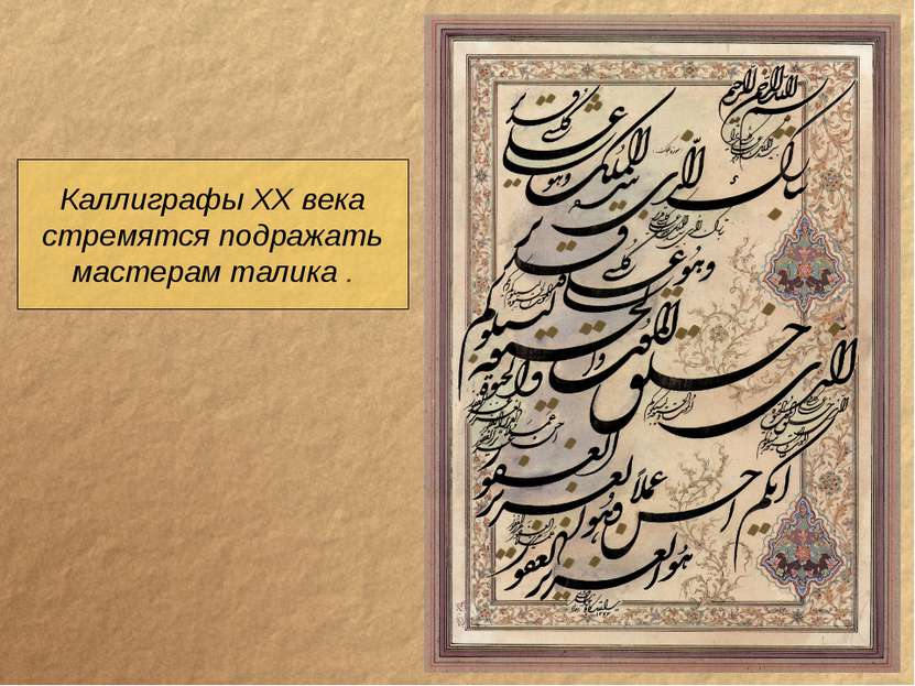 Каллиграфы XX века стремятся подражать мастерам талика .