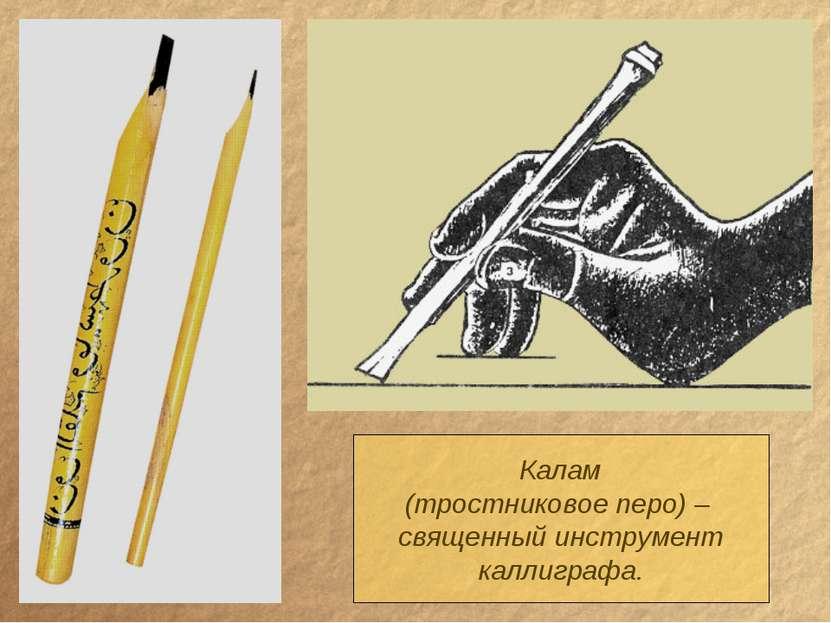 Калам (тростниковое перо) – священный инструмент каллиграфа.