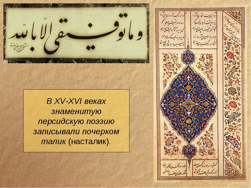 В XV-XVI веках знаменитую персидскую поэзию записывали почерком талик (настал...