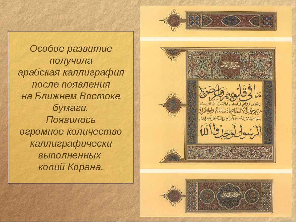 Особое развитие получила арабская каллиграфия после появления на Ближнем Вост...