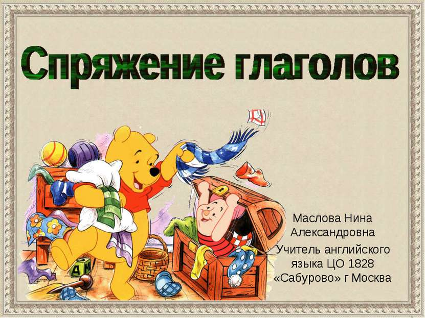 Маслова Нина Александровна Учитель английского языка ЦО 1828 «Сабурово» г Москва