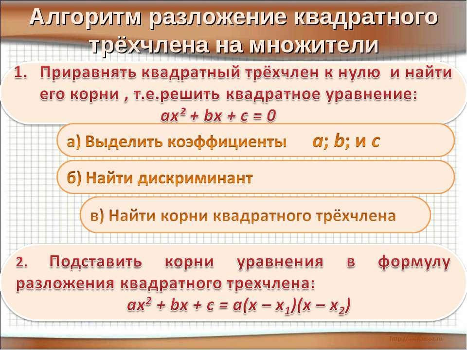 Алгоритм разложение квадратного трёхчлена на множители