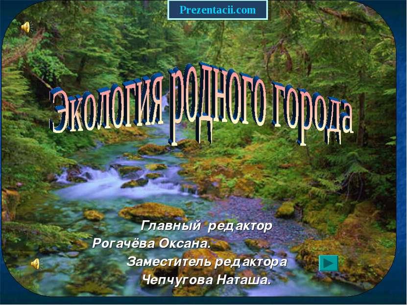 Главный редактор Рогачёва Оксана. Заместитель редактора Чепчугова Наташа. Pre...