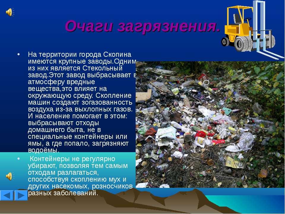 Очаги загрязнения. На территории города Скопина имеются крупные заводы.Одним ...